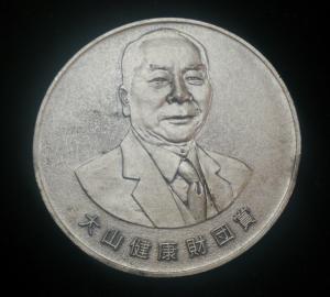 大山梅雄氏(HP用)