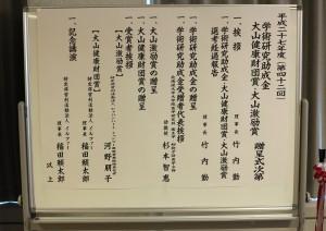 h27_01_shikishidai