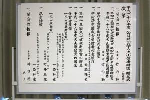 h28_shikishidai_01
