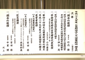 h29_shikishidai_01